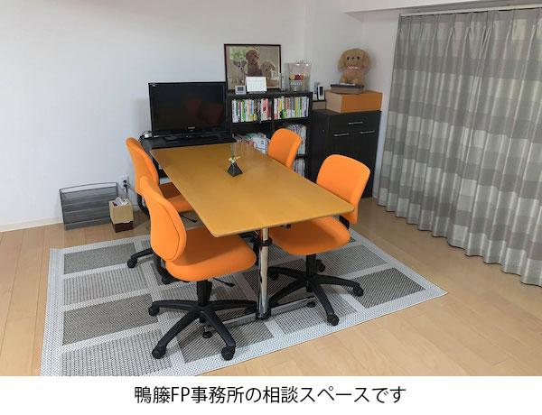 鴨藤FP事務所相談スペース